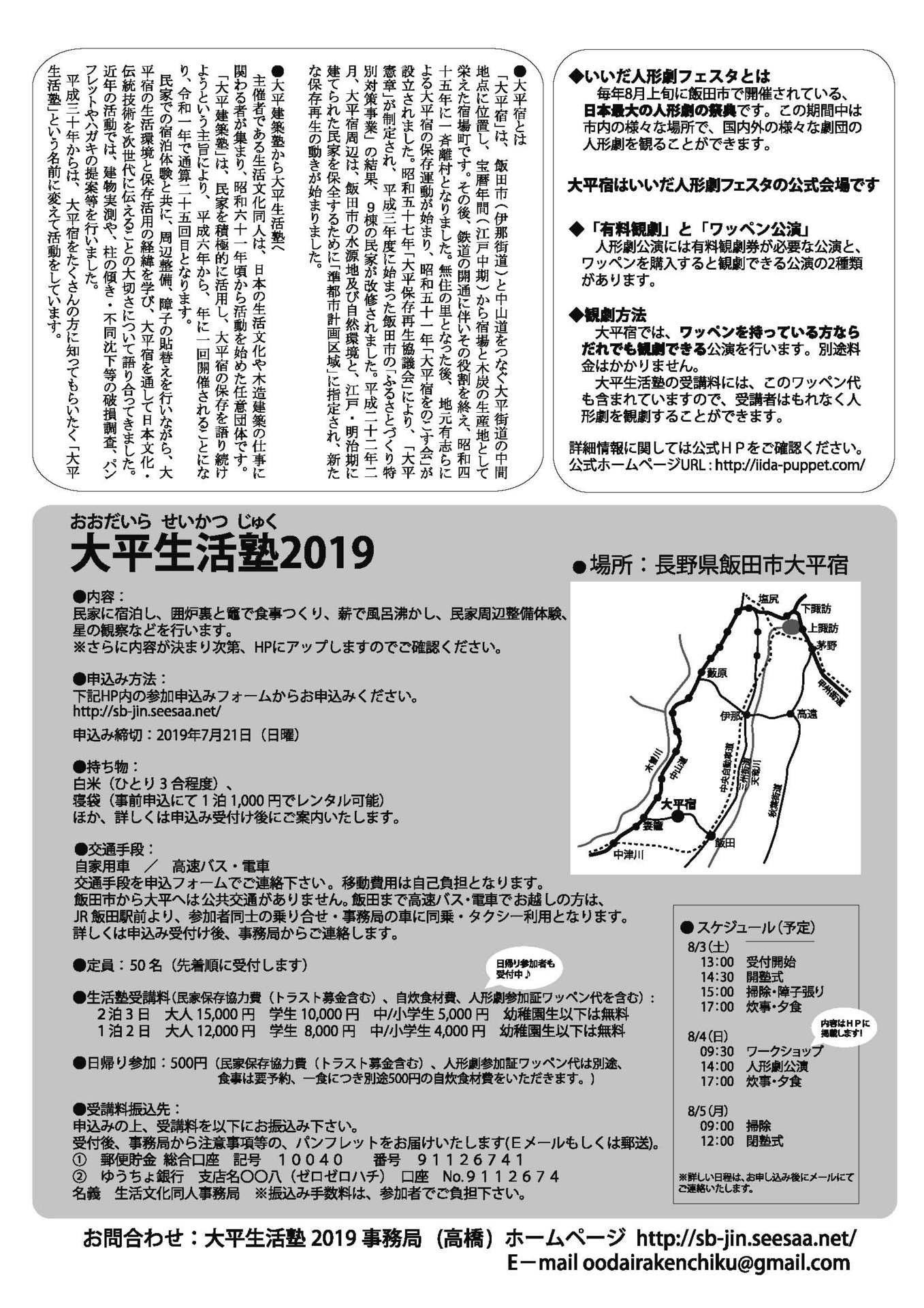 大平生活塾2019_チラシ裏s.jpg