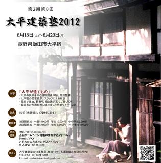 oodaira2012.jpg