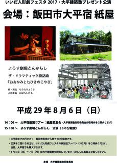 oodaira2017人形劇_表チラシ.jpg